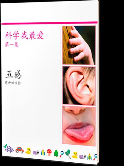 五感 (Five Senses)
