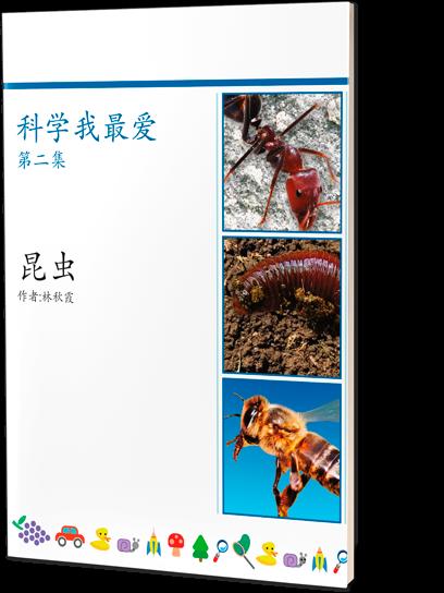 昆虫 (Insects)