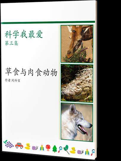草食与肉食动物 (Herbivorous And Carnivorous Animals)