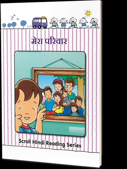 My Family (Hindi)