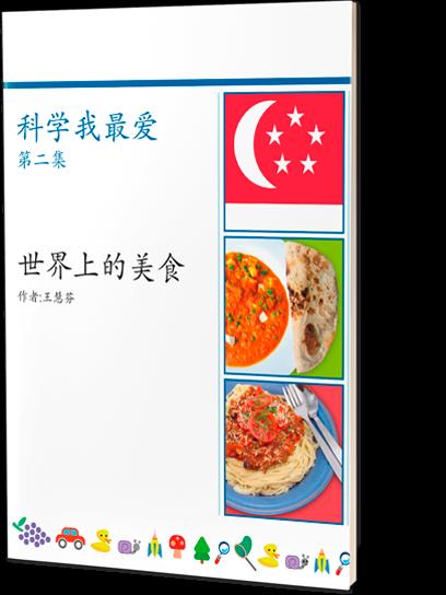 世界上的美食 (Food Around The World)