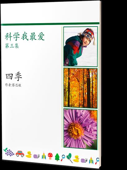 四季 (Four Seasons)