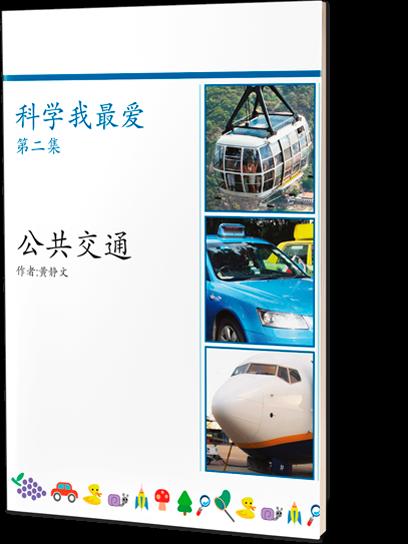 公共交通 (Public Transport)