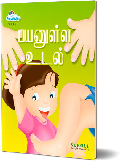 A Useful Body (Tamil)