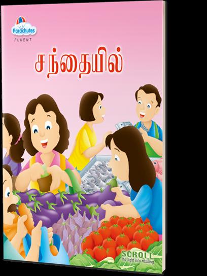 At The Market (Tamil)