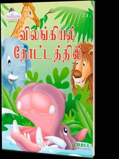 At The Zoo (Tamil)
