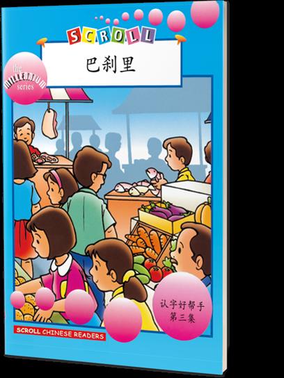上巴刹 (At The Market)