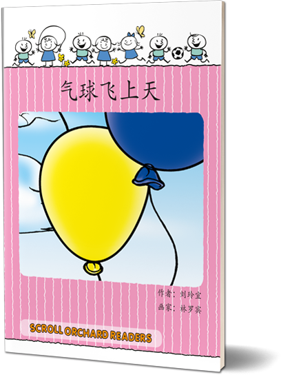 气球飞上天 (Balloon In The Air)