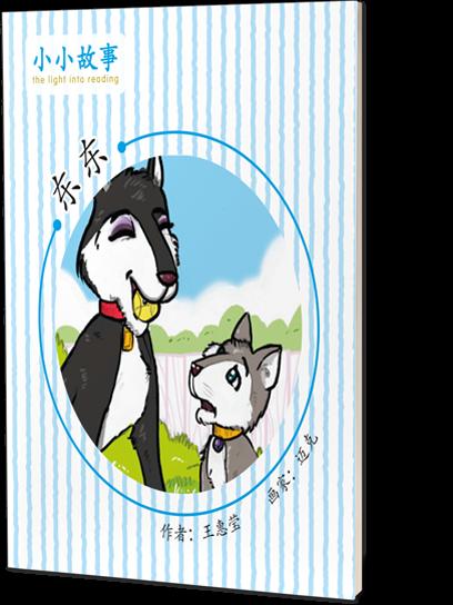 东东 (Little Tong Tong)