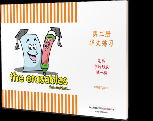 Erasables 华文练习 2