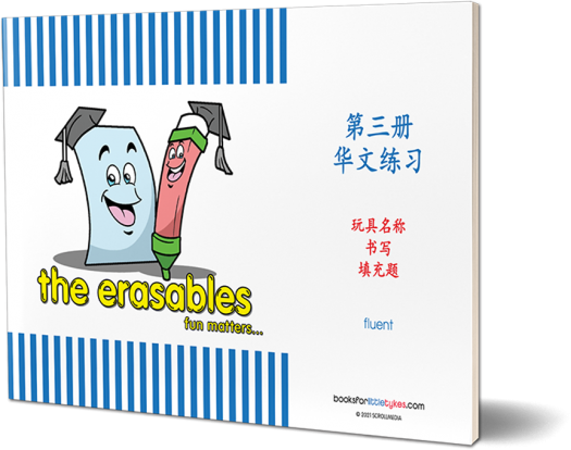 Erasables 华文练习 3
