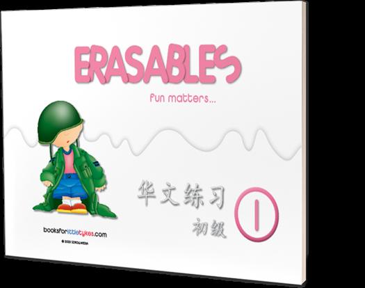 Erasables 华文练习 1