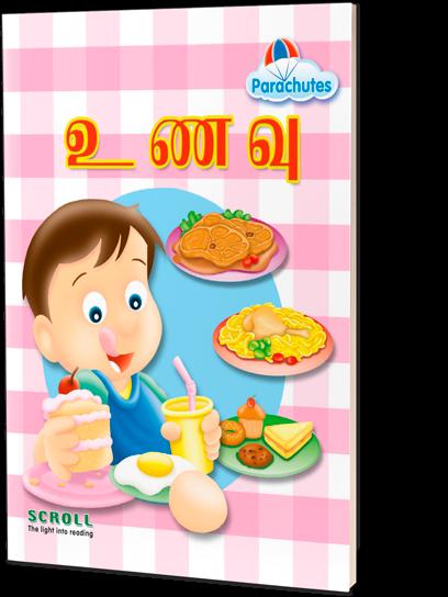 Food (Tamil)