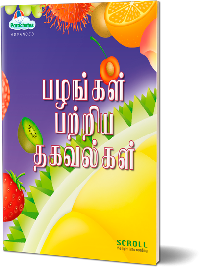 Fruit Facts (Tamil)