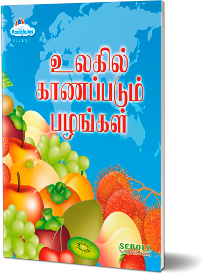 Fruits Of The World (Tamil)