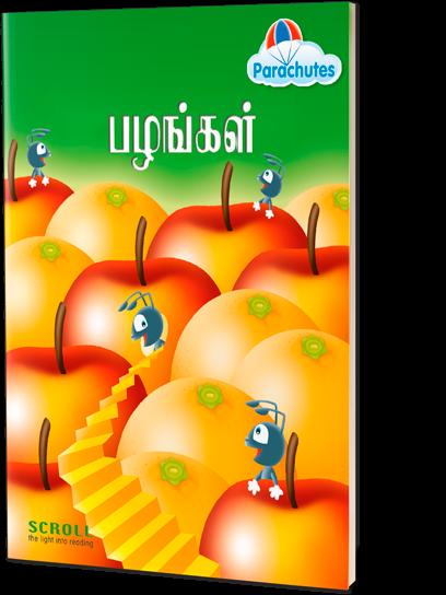 Fruits (Tamil)