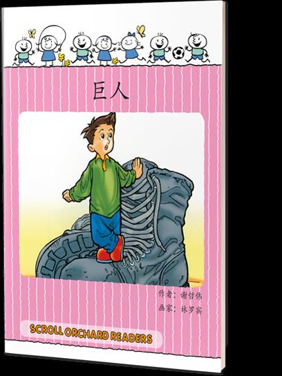 巨人 (A Giant)