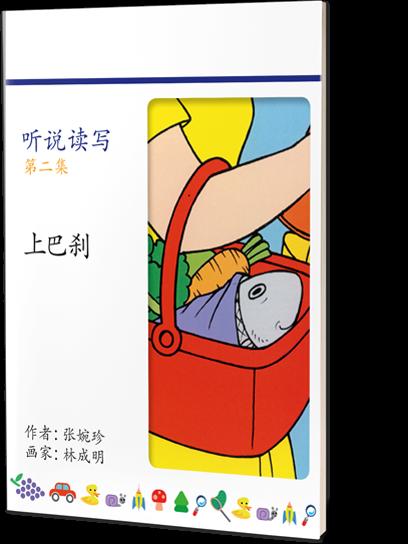 上巴刹 (Going To The Market)