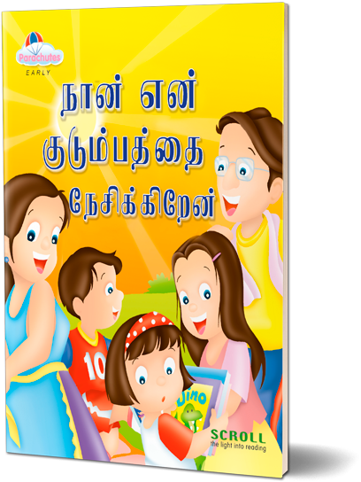 I Love My Family (Tamil)