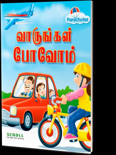 Let's Go (Tamil)