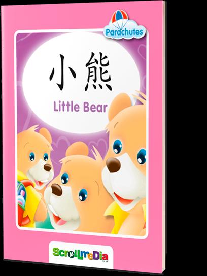 小熊 (Little Bear)