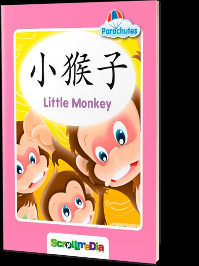 小猴子 (Little Monkey)