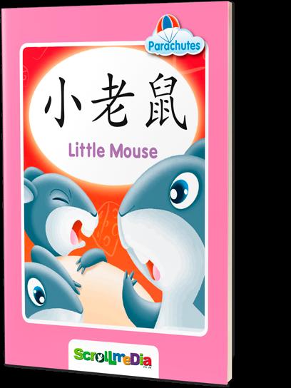 小老鼠 (Little Mouse)