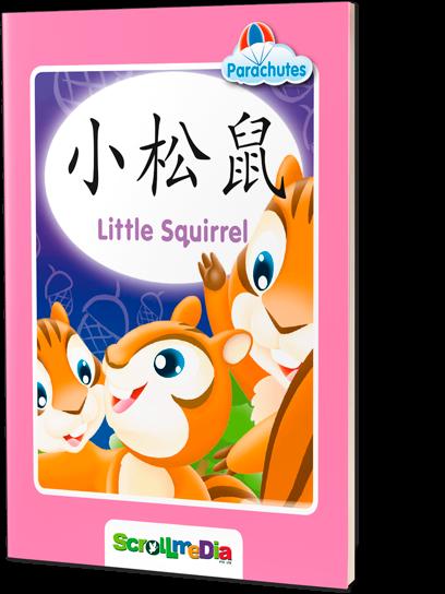 小松鼠 (Little Squirrel)