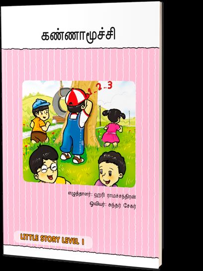Hide And Seek (Tamil)