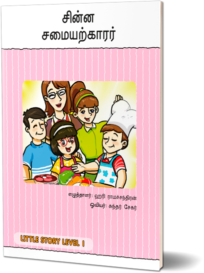 Little Chef (Tamil)