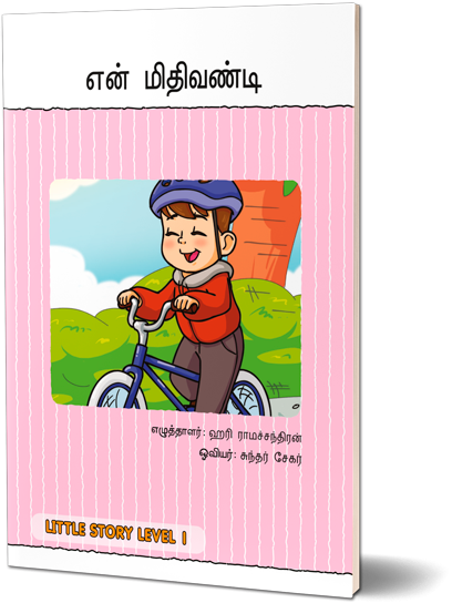 My Bicycle (Tamil)