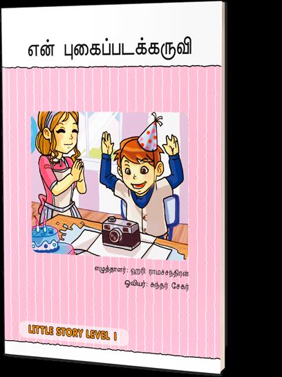 My Camera (Tamil)