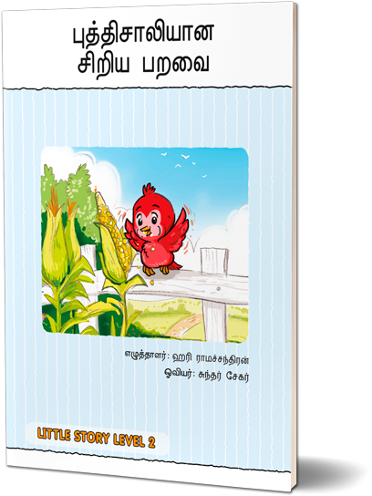 Clever Little Bird (Tamil)