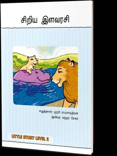 Princess (Tamil)