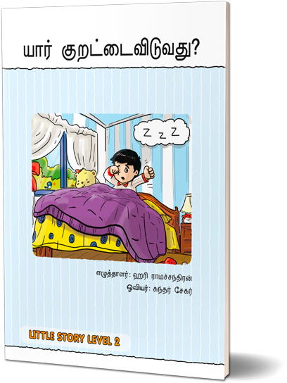 Who Is Snoring (Tamil)