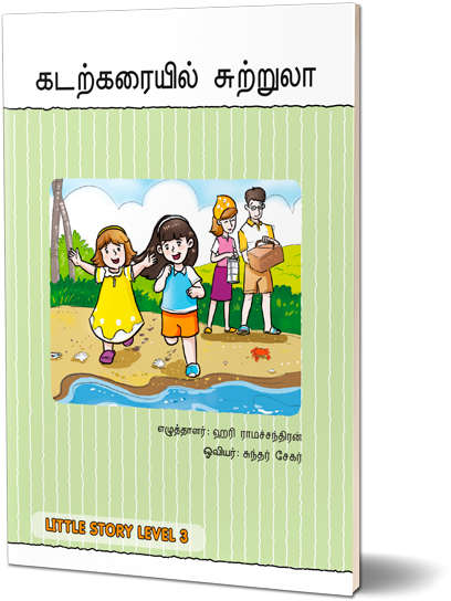 An Outing (Tamil)