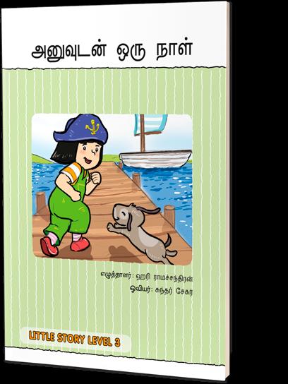 Anu's Day (Tamil)