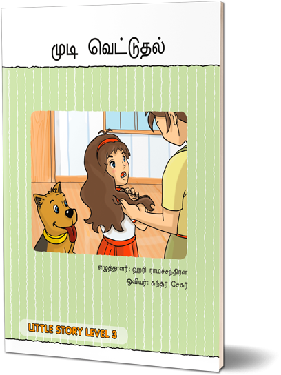A Haircut (Tamil)