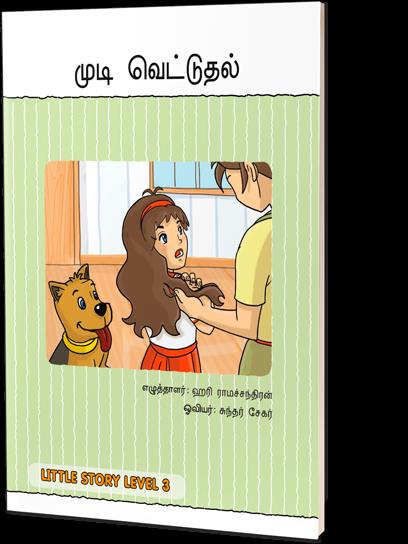 A Haircut (Tamil)