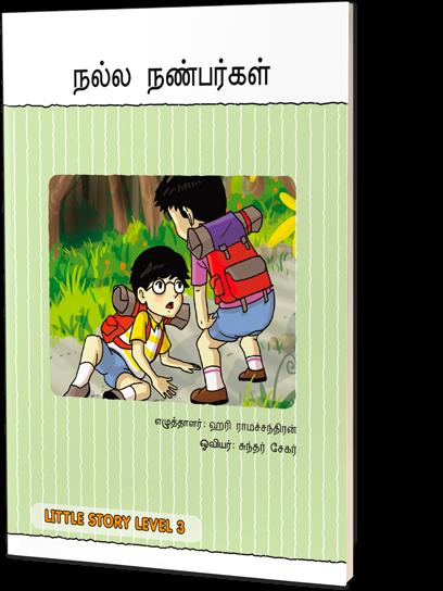 Good Friends (Tamil)