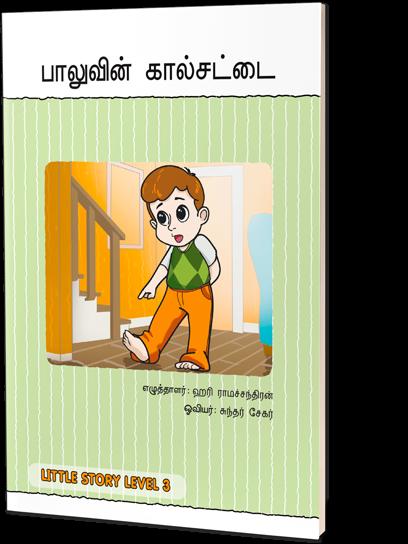 Balu's Trousers (Tamil)
