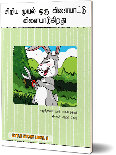 Little Rabbit Plays A Game (Tamil)