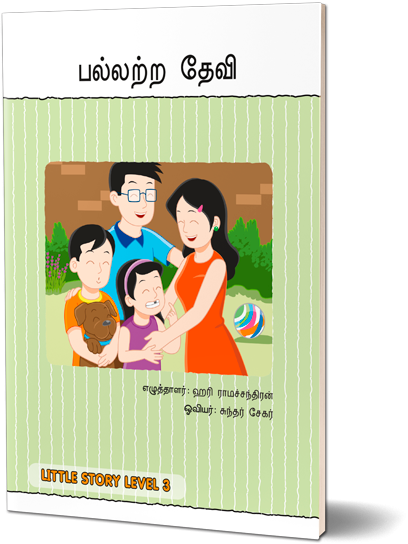 Whistle (Tamil)