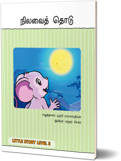 Touch The Moon (Tamil)