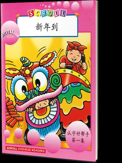 新年到 (Lunar New Year)