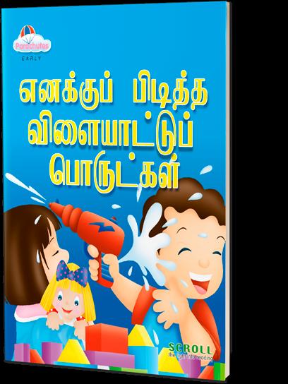 My Favourite Toys (Tamil)