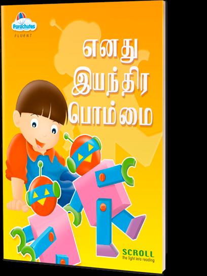 My Robot (Tamil)