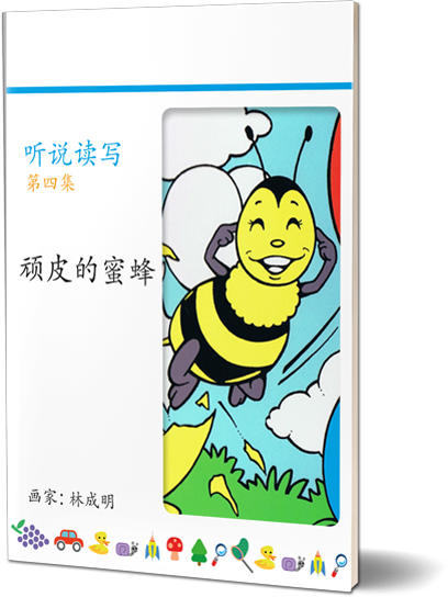 顽皮的蜜蜂 (Playful Bee)
