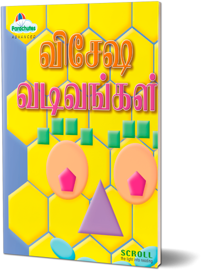 Special Shapes (Tamil)