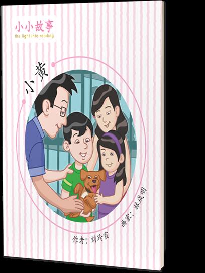 小黄 (Xiao Huang)